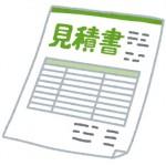 free-illustration-document-mitsumorisyo-irasutoya[1]