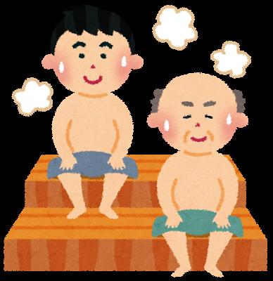 sentou_sauna[1]
