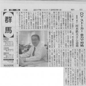 29.12.23朝日新聞