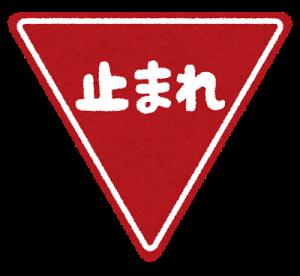 mark_ichijiteishi_tomare[1]