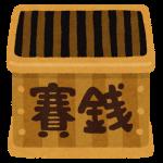 saisenbako2[1]